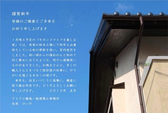 130101 2013仕事の年賀状.jpg