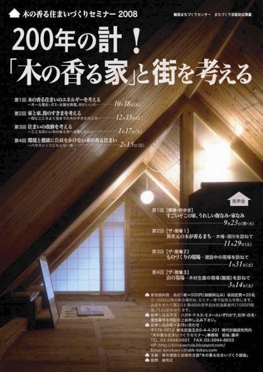 木の香る家 08  A4 表__.jpg